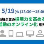 地域企業の採用力を高める「採用活動のオンライン化」意見交換会(2020年5月19日)