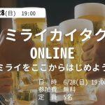 【『仙臺ミライカイタク酒場』オープンします!】