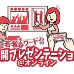 11/26 仙台若者アワード2020「公開プレゼンテーション」@オンライン開催!