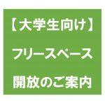 【大学生のみなさんへ】1月30日(土)からフリースペース開放します!