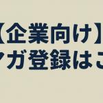【企業様向け】ワカツクのメルマガ購読フォームを設置しました!